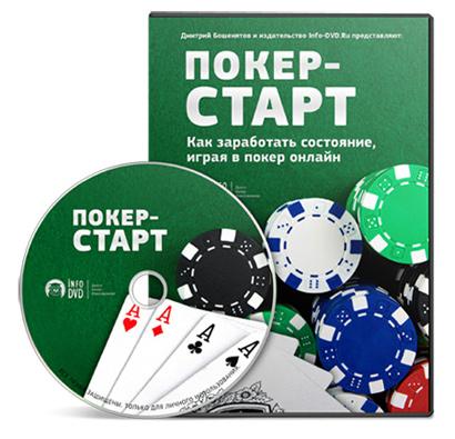 Видеокурс Покер Старт скачать бесплатно торрент