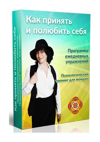 психологический тренинг для женщин Как принять и полюбить себя скачать бесплатно торрент