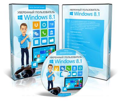 видеокурс Уверенный пользователь Windows 8.1 скачать бесплатно торрент