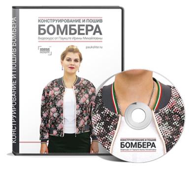 Видеокурс Конструирование и пошив БОМБЕРА скачать бесплатно торрент