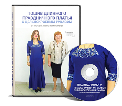 Видеокурс Пошив платья Длинное праздничное скачать бесплатно торрент