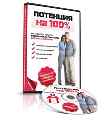 Курс Михаила Васильева Потенция на 100 скачать бесплатно торрент