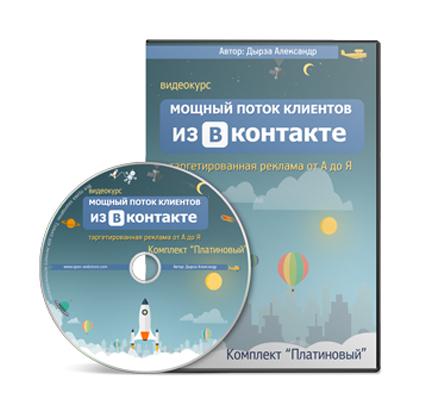 видеокурс Мощный поток клиентов из ВКонтакте скачать бесплатно торрент