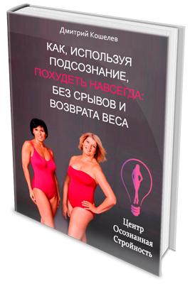 Книга Как используя подсознание похудеть навсегда скачать бесплатно торрент