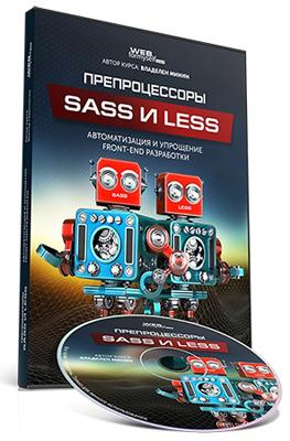 видеокурс Препроцессоры Sass и Less. Автоматизация и упрощение Front-end разработки скачать бесплатно торрент