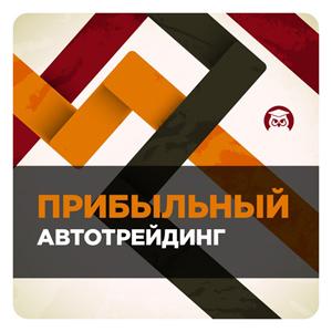 видеокурс Прибыльный автотрейдинг скачать бесплатно торрент