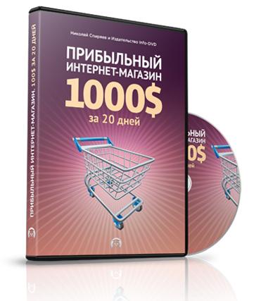 Видеокурс Прибыльный Интернет-магазин - 1000$ за 20 дней скачать бесплатно торрент