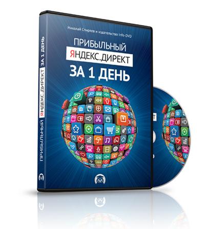 Видеокурс «Прибыльный Яндекс.Директ за 1 день» скачать бесплатно торрент скачать бесплатно торрент