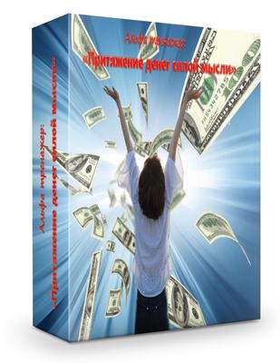 Альфа-тренажер Притяжение денег силой мысли скачать бесплатно торрент