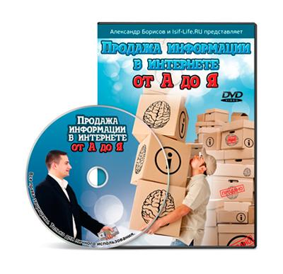 Видеокурс «Продажа информации в Интернете от А до Я» скачать бесплатно торрент - Александр Борисов