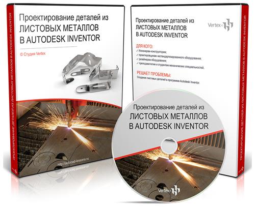 видеокурс Проектирование деталей из листовых металлов в Autodesk Inventor скачать бесплатно торрент