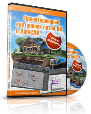 видеокурс Проектирование внутренних сетей ВК в AutoCAD скачать бесплатно торрент