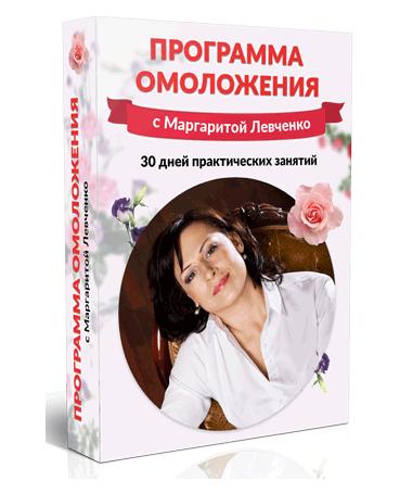 30-дневная программа омоложения с Маргаритой Левченко скачать бесплатно торрент