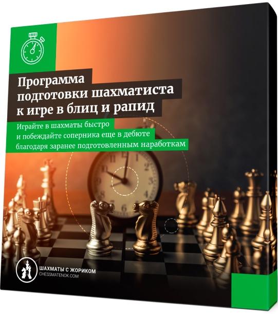 Программа подготовки шахматиста для игры в БЛИЦ и РАПИД от Романа Ежова скачать бесплатно