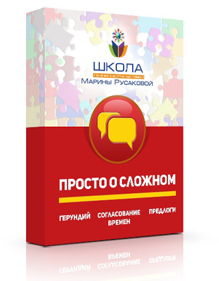 курс английского языка Просто о сложном за 0 рублей
