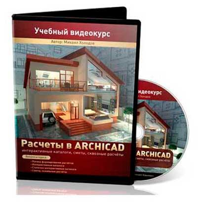Видеокурс Расчеты в ArchiCAD. Интерактивные каталоги, сметы, сквозные расчеты скачать бесплатно торрент