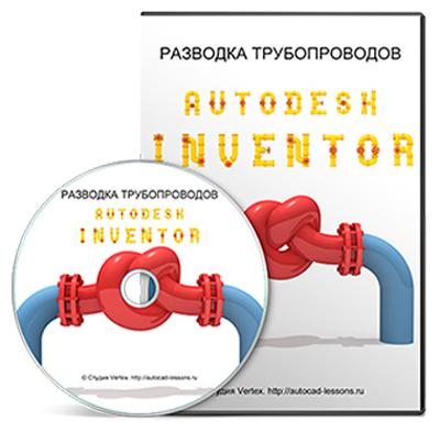 видеокурс Разводка трубопроводов в Autodesk Inventor скачать бесплатно торрент