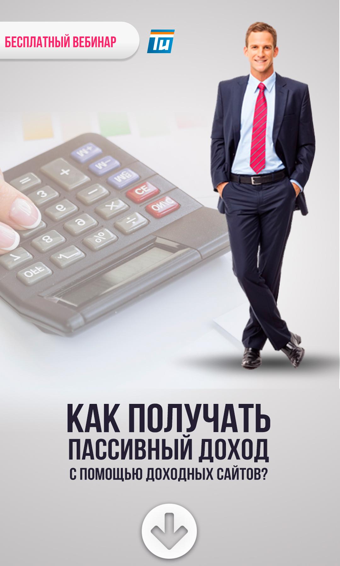 Как заработать на доходных сайтах - СМОТРЕТЬ ВИДЕО!