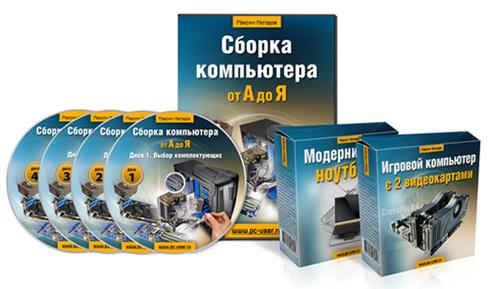 Скачать видеокурс «Сборка компьютера от А до Я» бесплатно торрент - Максим Негодов