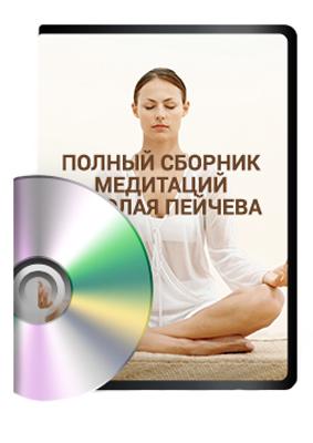 Сборник медитаций Николая Пейчева скачать бесплатно торрент