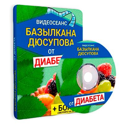 Видео сеанс Базылкана Дюсупова от диабета скачать бесплатно торрент