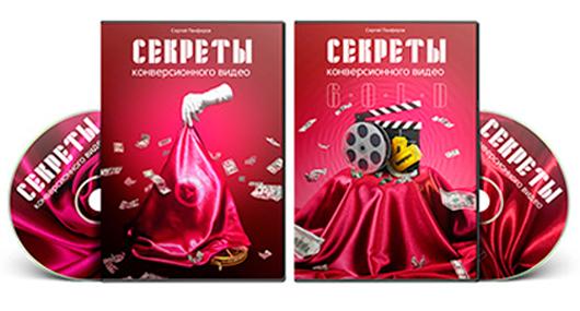 Видеокурс «Секреты конверсионного видео» скачать бесплатно торрент - Сергей Панферов