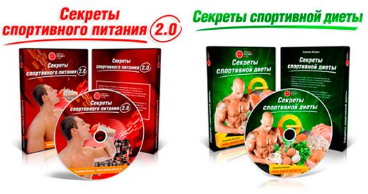 Видеокурс «Секреты спортивного питания 2.0» скачать бесплатно торрент - Владимир Молодов