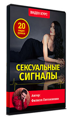 Курс Сексуальные сигналы скачать бесплатно торрент