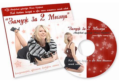 Книга «Замуж за 2 месяца» скачать бесплатно торрент - Юлия Щедрова