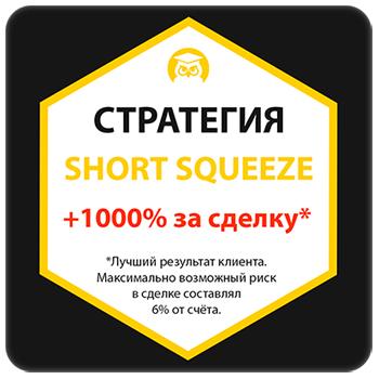 Курс Стратегия Short Squeeze скачать бесплатно торрент