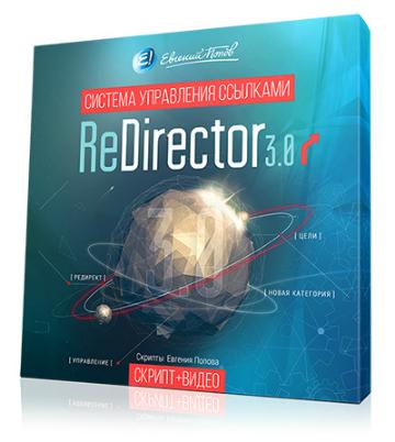 система управления ссылками ReDirector 3.0 от Евгения Попова скачать бесплатно торрент