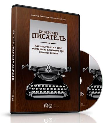 Видеокурс «Киберсант-Писатель. Как написать и издать свою книгу?» скачать бесплатно торрент - Александр Евстегнеев