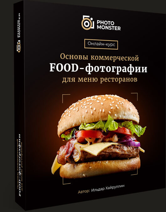 Видеокурс Основы коммерческой Food-фотографии для меню ресторанов скачать бесплатно