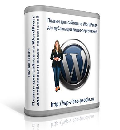 «Плагин для сайтов и блогов на WordPress для публикации видео-персонажей» скачать бесплатно торрент - Сергей Панферов