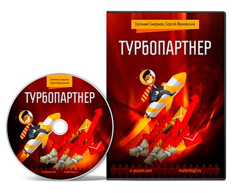 Видеокурс «Турбопартнер» скачать бесплатно торрент - Евгений Смирнов