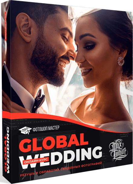 Видеокурс «Global Wedding» Max Twain скачать бесплатно