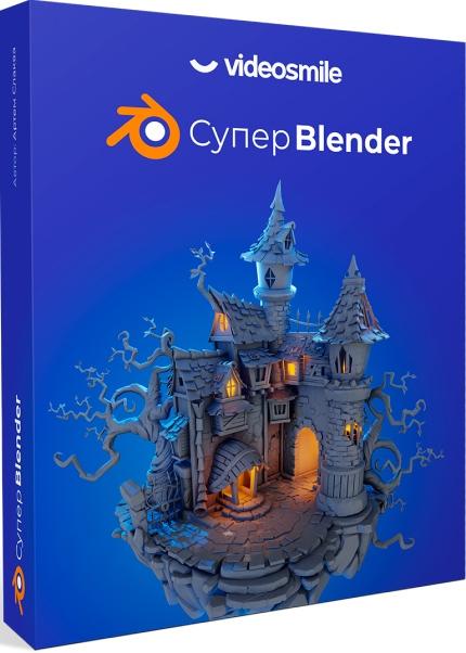Видеокурс «Супер Blender» скачать бесплатно