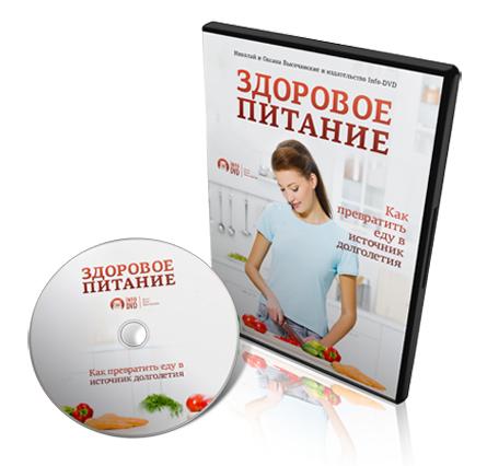 Видеокурс «Здоровое питание. Легкий путь к здоровью и долголетию!» скачать бесплатно торрент - Николай и Оксана Высочанские