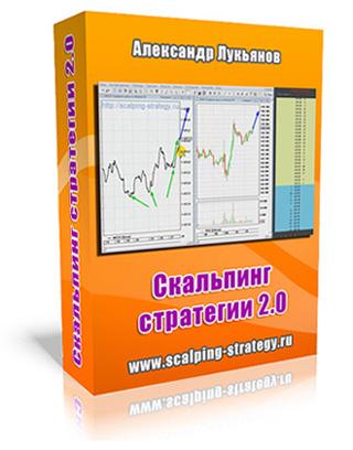 Видеокурс «Скальпинг стратегии 2.0» скачать бесплатно торрент - Александр Лукьянов