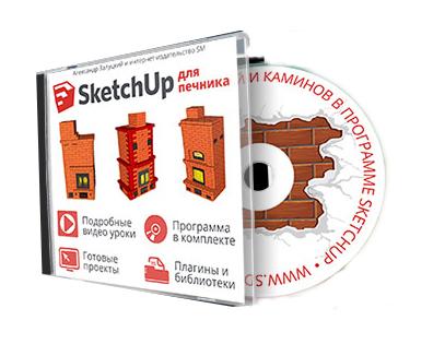 видеокурс SketchUp для печника скачать бесплатно торрент