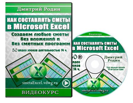 Видеокурс Как составлять сметы в Microsoft Excel скачать бесплатно торрент