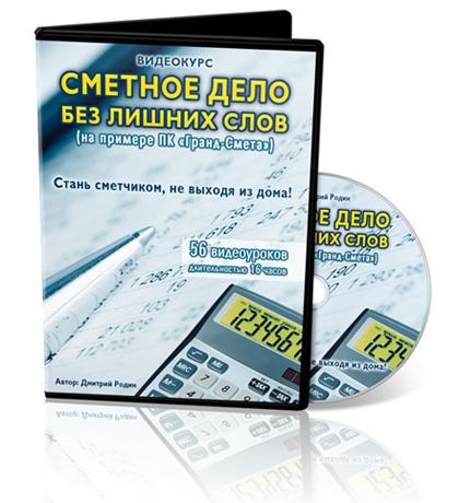 Сметное дело без лишних слов» скачать бесплатно торрент - Дмитрий Родин