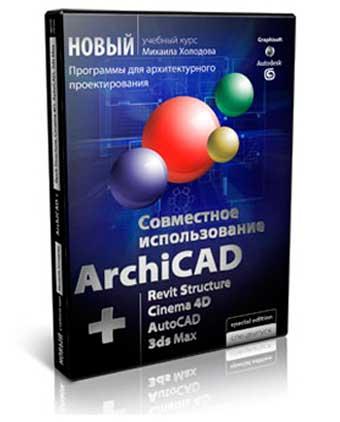 Видеокурс Совместное использование ArchiCAD скачать бесплатно торрент
