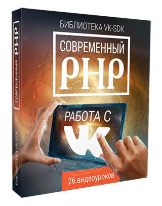 видеокурс Современный PHP: работа с ВКОНТАКТЕ скачать бесплатно торрент