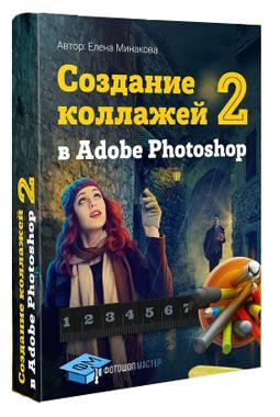 Видеокурс Создание коллажей в Adobe Photoshop 2 скачать бесплатно торрент