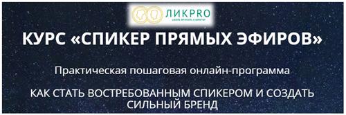 Курс Спикер прямых эфиров скачать бесплатно торрент