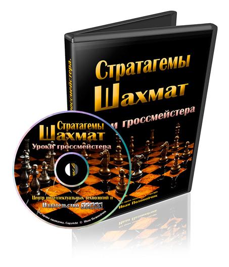 видеокурс Стратагемы Шахмат скачать бесплатно торрент