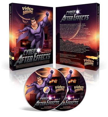 Видеокурс Супер After Effects скачать бесплатно торрент