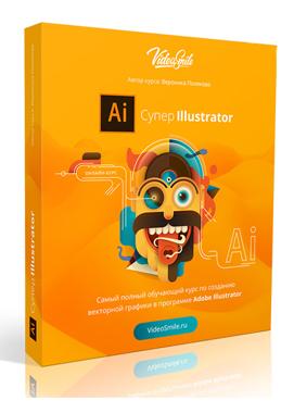 Видеокурс Супер Illustrator скачать бесплатно торрент