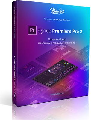 Видеокурс Супер Premiere Pro 2 скачать бесплатно торрент